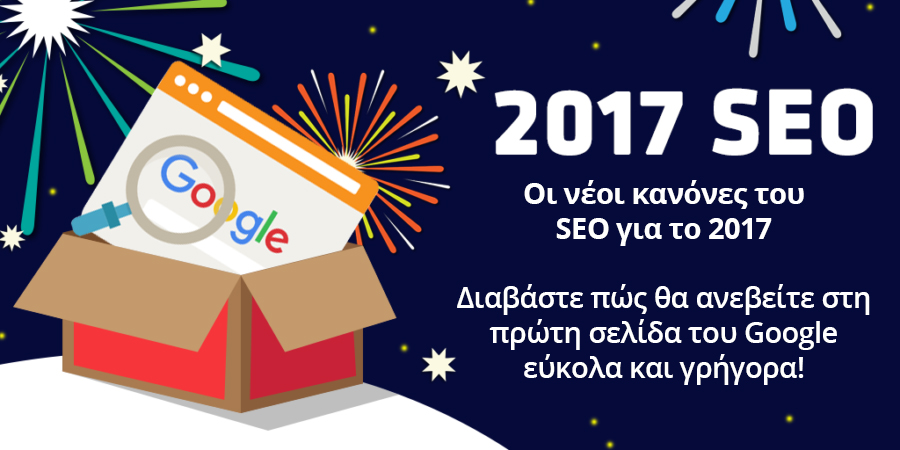 2017-SEO-Surprises-and-Expectations